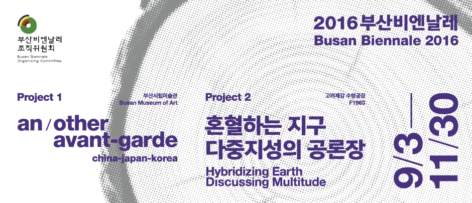2016 Busan Biennale Project2