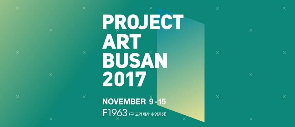 PROJECT ART BUSAN 2017