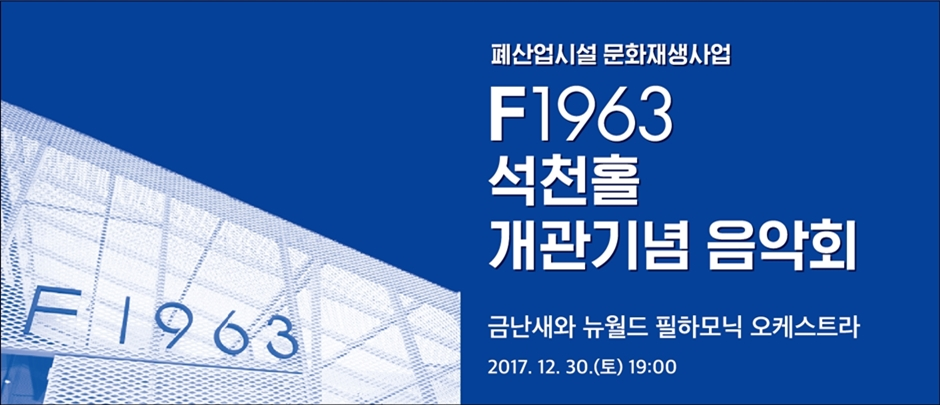 F1963 Sukcheon Hall Inaguration concert
